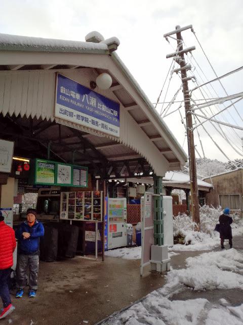 雪景色の叡山電鉄八瀬駅