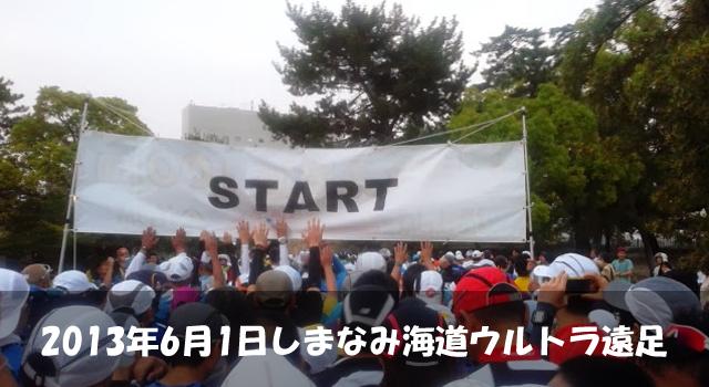 2013年6月1日しまなみ海道ウルトラ遠足