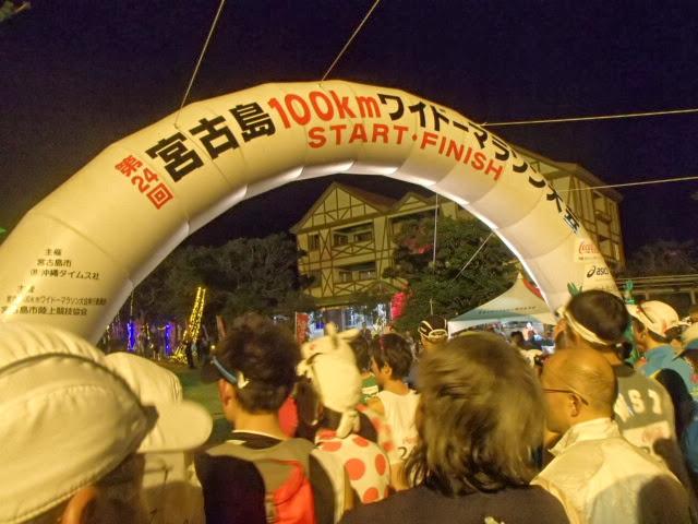 宮古島100Kmワイドーマラソン