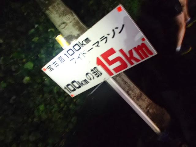 宮古島100Kmワイドーマラソン15Km地点