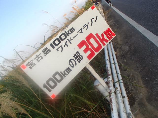 宮古島100Kmワイドーマラソン30Km地点