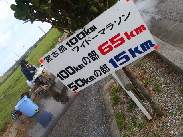 宮古島100Kmワイドーマラソン65Kmエイド
