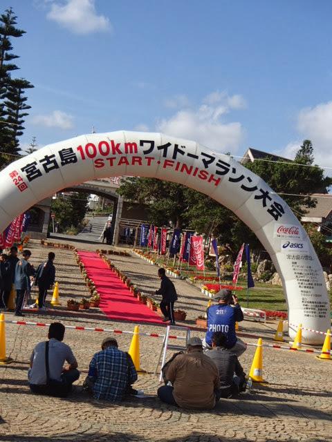 宮古島100Kmワイドーマラソンゴール地点