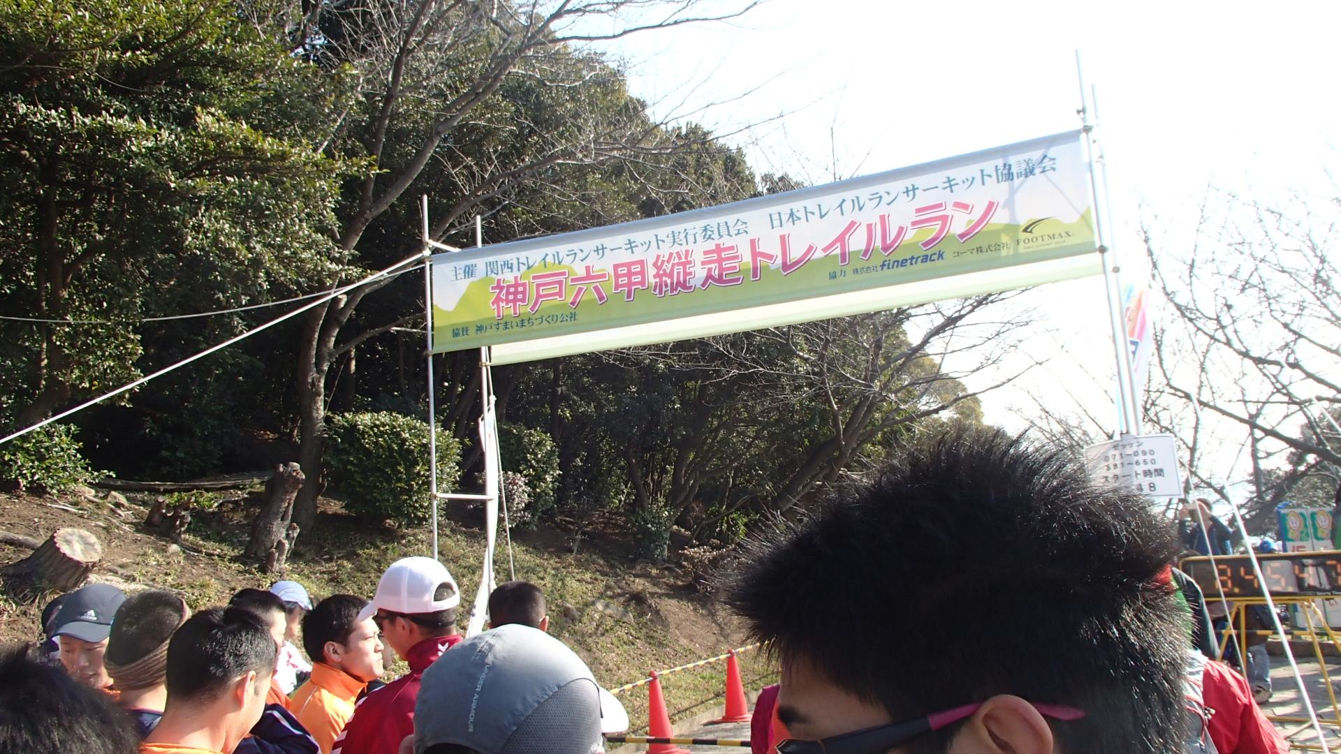 六甲縦走トレイル2014のスタート