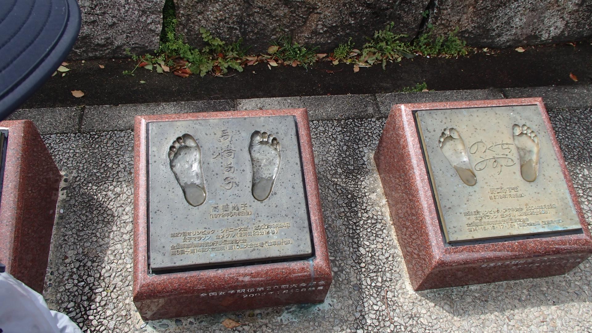 高橋尚子さんや野口みずきさんの足型