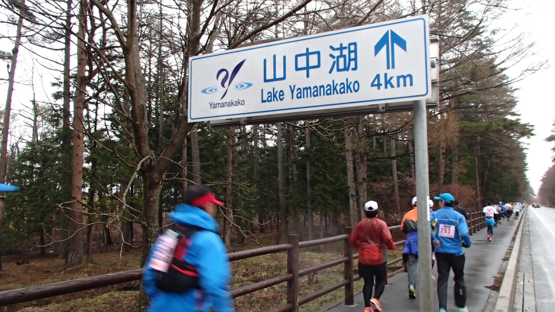 山中湖まで4Km